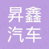 嘉兴昇鑫汽车服务有限公司