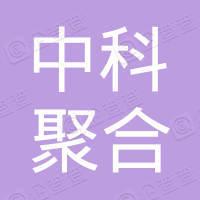 吉林省中科聚合工程塑料有限公司
