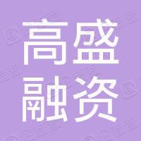 深圳前海高盛融资租赁有限公司