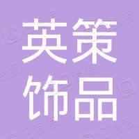 义乌市英策饰品厂