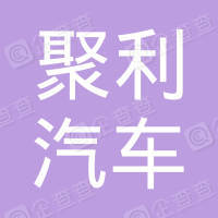 嘉善县聚利汽车服务有限公司
