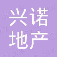 辽宁兴诺房地产开发集团有限公司