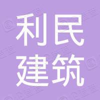 通化县利民建筑工程有限责任公司