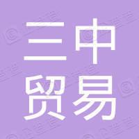 惠州市三中贸易有限公司