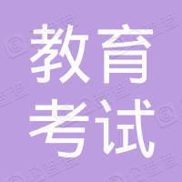 河北省教育考试院服务部