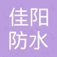 广州佳阳防水材料有限公司
