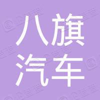 深圳市八旗汽车销售服务有限公司