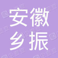 安徽乡振建设工程有限公司