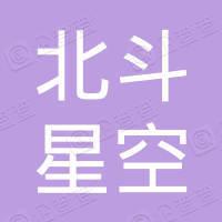 湖南北斗星空自动化科技有限公司