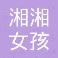 广州市湘湘女孩服饰有限公司
