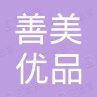 深圳市轻奢时代贸易有限公司