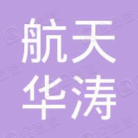 成都航天华涛汽车塑料饰件有限公司