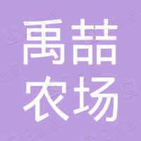 清原满族自治县禹喆家庭农场有限公司