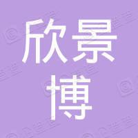 钟祥欣景博商贸有限公司