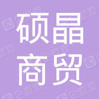 东阿县硕晶商贸有限公司