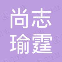 尚志市瑜霆图文广告设计中心