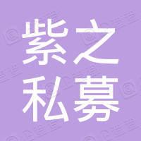 浙江紫之股权投资基金管理有限公司