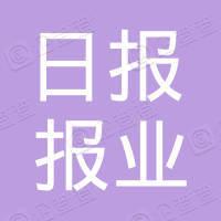 浙江日报报业集团印务有限公司