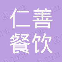 深圳市仁善餐饮管理有限公司