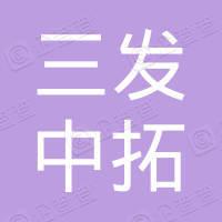 天津开发区三发中拓模塑科技有限公司