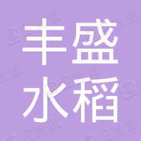 清原满族自治县丰盛水稻农民专业合作社