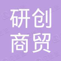 荆门市研创商贸有限公司