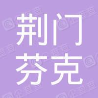 荆门芬克电子商务有限公司