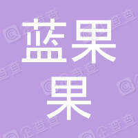 深圳蓝果果商贸科技有限公司