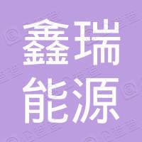 怀仁市鑫瑞能源有限责任公司