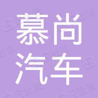 桐乡市慕尚汽车维修服务有限公司