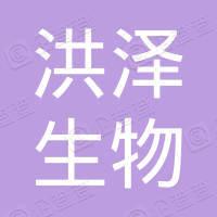 江苏洪泽湖生物科技股份有限公司