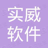 东莞市实威软件科技有限公司