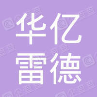 杭州华亿雷德投资管理有限公司