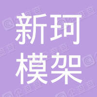 杭州新珂模架有限公司