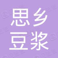 平乡县思乡豆浆
