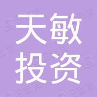 上海天敏投资管理有限公司