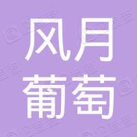 清原满族自治县风月葡萄种植专业合作社