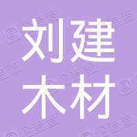 费县刘建木材加工厂