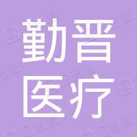 武汉勤晋医疗器械有限公司