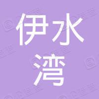 海宁市伊水湾休闲浴场有限公司