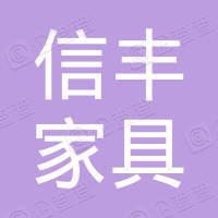 信丰县崇仙村家具专业合作社