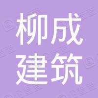 南京柳成建筑装饰设备材料有限公司