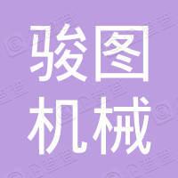 宁波骏图机械有限公司