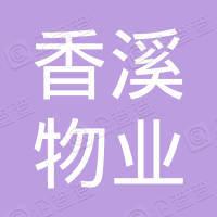 义乌市香溪物业有限公司