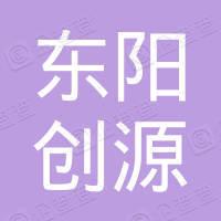 东阳市创源房地产营销策划有限公司