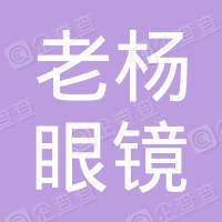 兴国县老杨眼镜有限公司