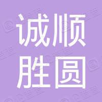 象山诚顺胜圆模具有限公司
