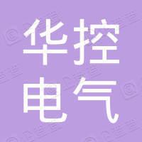 嘉兴华控电气科技有限公司