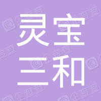 灵宝三和网络预约出租车有限公司卢氏分公司