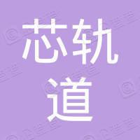 广州新创芯轨道交通电器有限公司